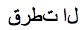 do not knock in arabic script